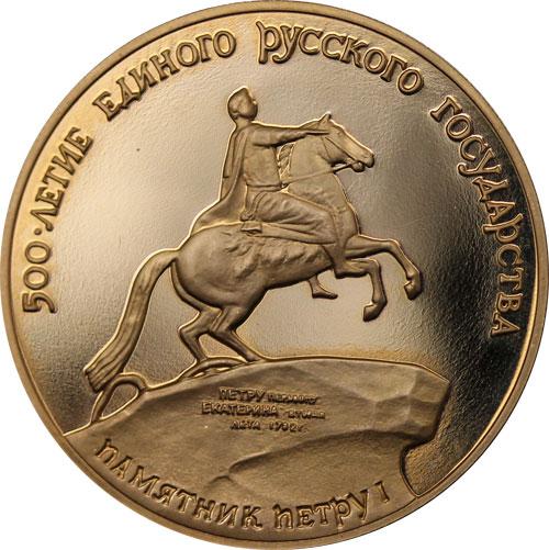 100 Rubel Peter I (1990)